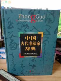 中国古代书法家辞典(正版库存书)