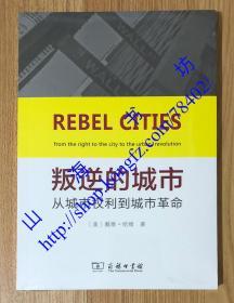 叛逆的城市 Rebel Cities: From the Right to the City to the Urban Revolution 9787100104739
