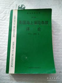 航运实务丛谈(第五册)