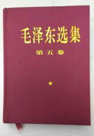 毛泽东选集   第五卷 【仔细看图见描述精装】  ,
