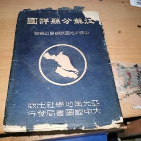民国地图《江苏分县详图》