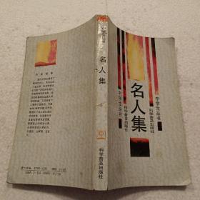 中学生丛书—名人集(32开)平装本,1987年一版一印