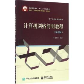 计算机网络简明教程(第3版)