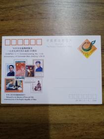 JP44(纪念毛泽东同志诞辰100周年)
