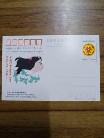 JP41(中国妇女第七次全国代表大会)