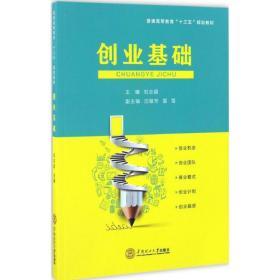 创业基础刘志超华南理工大学出版社9787562351061