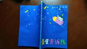 星星告诉我(3649册),
