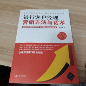银行客户经理营销方法与话术(第2版)