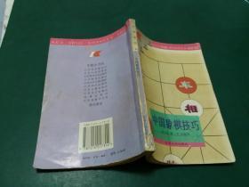 中国象棋技巧 【一版一印内页无字迹】