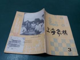 上海象棋1982年第3期【内有1982年全国 中国象棋团体赛争夺桂冠纪祥 】