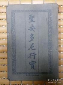 圣安多尼行实 济南教区主教杨淮  约1943年
