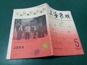上海象棋 1987年第5 期【内有首届南北国手象棋团体对抗赛对局选评】