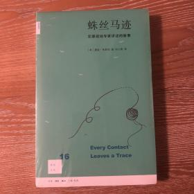 蛛丝马迹(新知文库16):犯罪现场专家讲述的故事