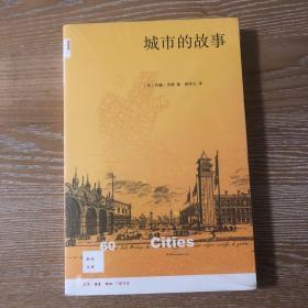 城市的故事(新知文库60)