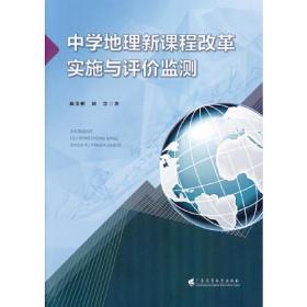 中学地理新课程改革实施与评价监测