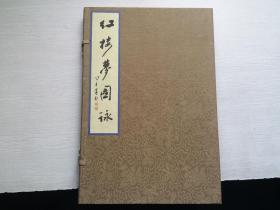 红楼梦图咏(8开线装1函2册,2004年1版1印)印制绝佳!