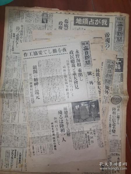 包邮侵华史料 民国报纸:大坂每日新闻 号外共10张涉及到民国重要新闻和侵华证据