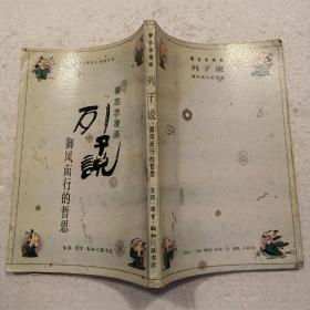 蔡志忠漫画—列子说,御风而行的哲思(32开)平装本