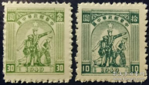 解放区邮票,一版工农兵图10元、30元2枚,民F