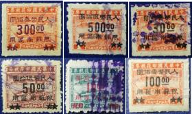 解放区印花税票,早期农业收割工业工厂图限苏南区使用,民J
