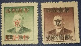 解放区邮票,华东区1949年上海中央孙中山像,南京加盖2全\民C