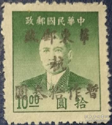 解放区邮票,华东区1949年大东一版孙中山像,杭州加盖,民C