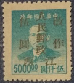 解放区邮票,华中区1949年孙中山像加盖江西人民邮政,1枚,民C,
