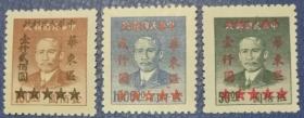 解放区邮票,华东区1949年大东二版孙中山像加盖华东区 3枚价民C