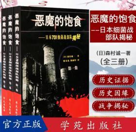 恶魔的饱食:日本731细菌战部队揭秘(修订版,全三册)