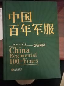 中国百年军服    典藏版