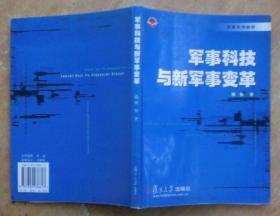 军事科技与新军事变革(16开本)