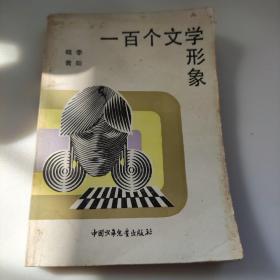 一百个文学形象   插图孟庆江