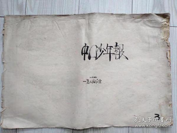 中国少年报1954 1955  1956 1957 1958 1959  合订合售  共442期