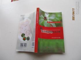 册亨县中药材种植技术手册 正版现货35号