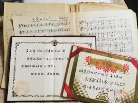 北京十五中的同学的同学看过来:你们的校歌《可爱的十五中》的获奖证书,以及校歌作曲者王子平(作词杨植材)的音乐资料一打。