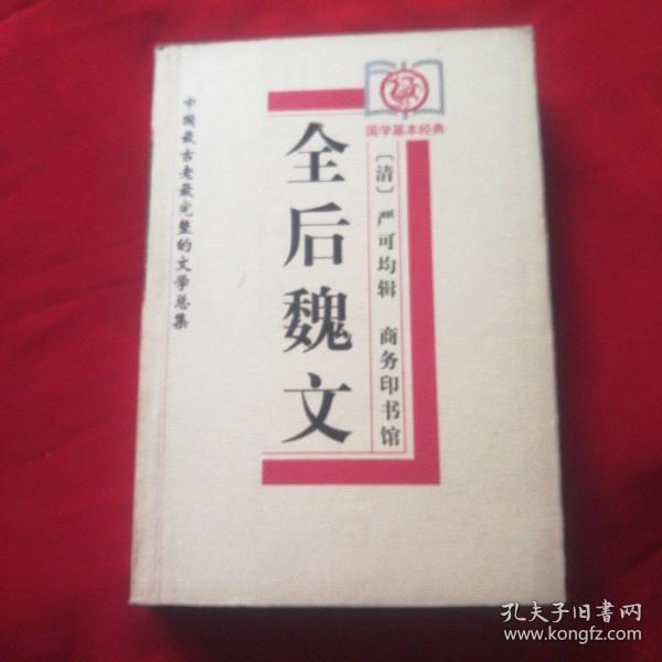 全后魏文——中国古老完整的文学总集