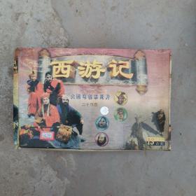 大型电视系列片《西游记》二十五辑