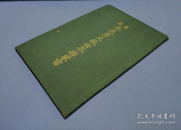 1916年《英国李提摩太致世界释家书》闽侯邵绎译,大32开精装一册全,传教士和佛家的论争,广学会藏版