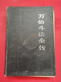 中国神怪小说大系:万仙斗法全传(硬精装,发行少)