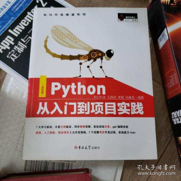 Python从入门到项目实践(全彩版)PyCharm详解,热门游戏、爬虫、数据分析、web和AI开发