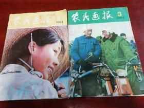 农民画报1984年共2期合售