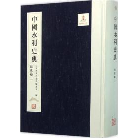 中国水利史典 《中国水利史典》编委会 编 水利水电出版社9787517038290正版全新图书籍Book