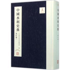 中国水利史典 《中国水利史典》编委会 编 水利水电出版社9787517038276正版全新图书籍Book