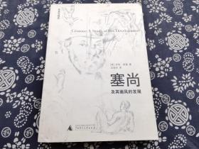 艺术史和艺术批评的杰作《塞尚及其画风的发展》平装16开 2009年广西师大出版社一版一印 九成新 290页、有彩色图版17幅 黑白图版54幅本书是研究塞尚艺术的经典之作,它初版于1927年, 清晰,敏锐,具有高度的原创性,现在已被公认为这一领域的典范之作。 弗莱本人就是一位画家, 他拒绝当时流行的批评模式提出形式而非内容才是艺术最基本的表达元素塞尚的作品最切合弗莱的理想一对 自然的一切方面赋予形