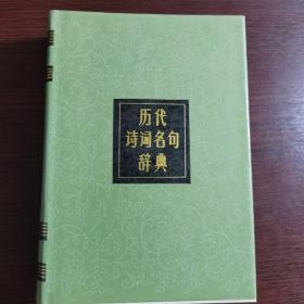 历代诗词名句词典