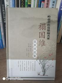 岭南中医皮肤病名家:禤国维临床经验集
