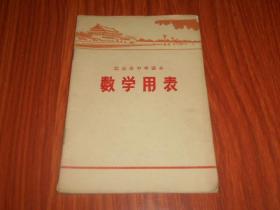 北京市中学课本:数学用表