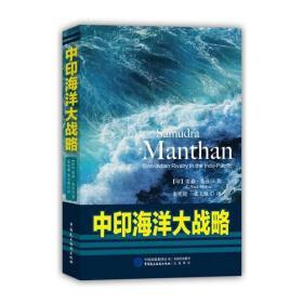 中印海洋大战略 中国民主法制出版社9787516200414正版全新图书籍Book