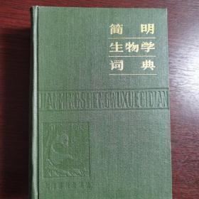 简明生物学词典