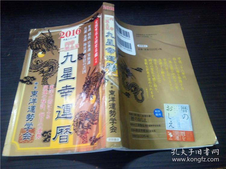 九星幸运历 2016 丙申 二黑土星 2015年 32开平装  原版日文 图片实拍